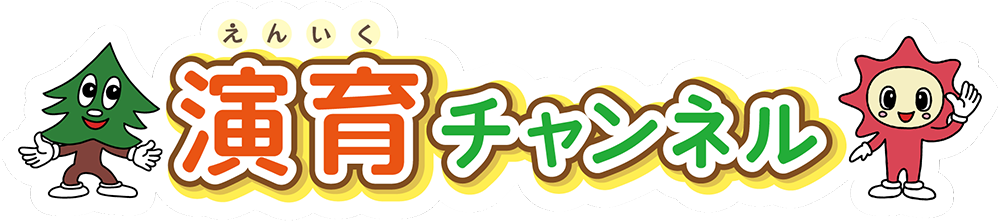 演育チャンネル